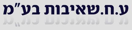 """ע.ח.שאיבות בע""""מ"""